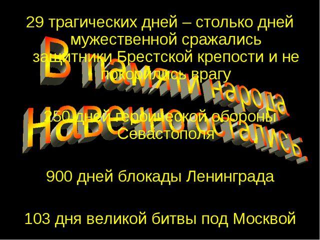 29 трагических дней – столько дней мужественной сражались защитники Брестской...