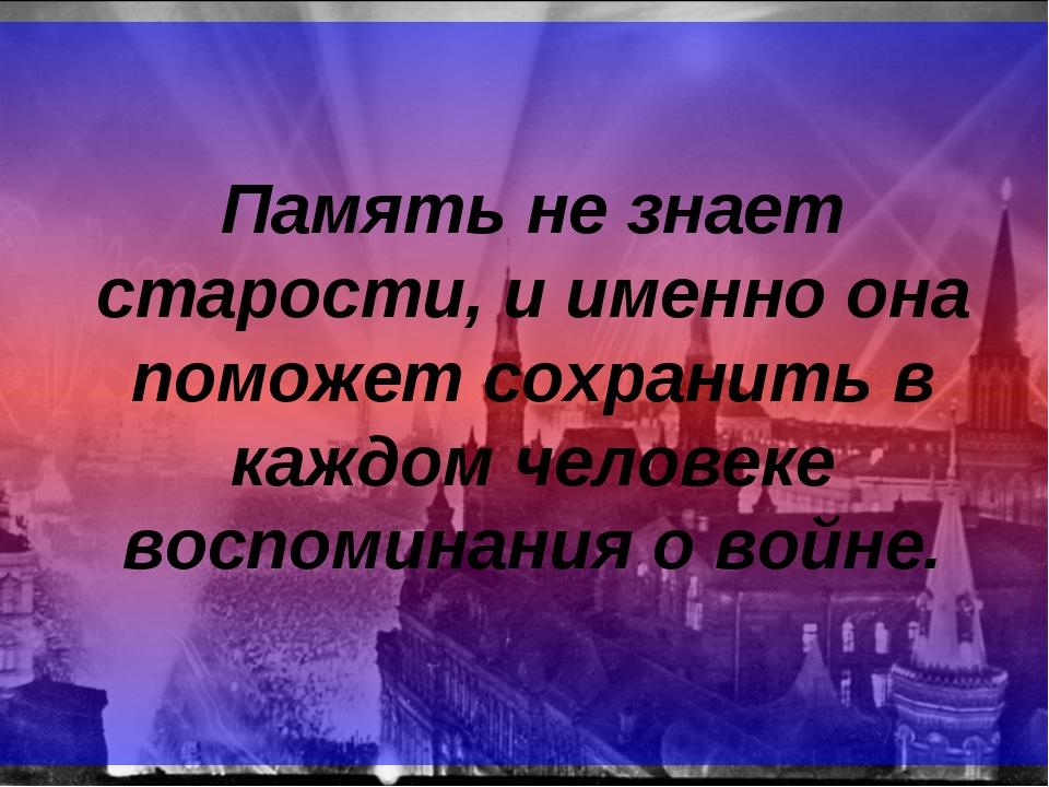 Память не знает старости, и именно она поможет сохранить в каждом человеке во...