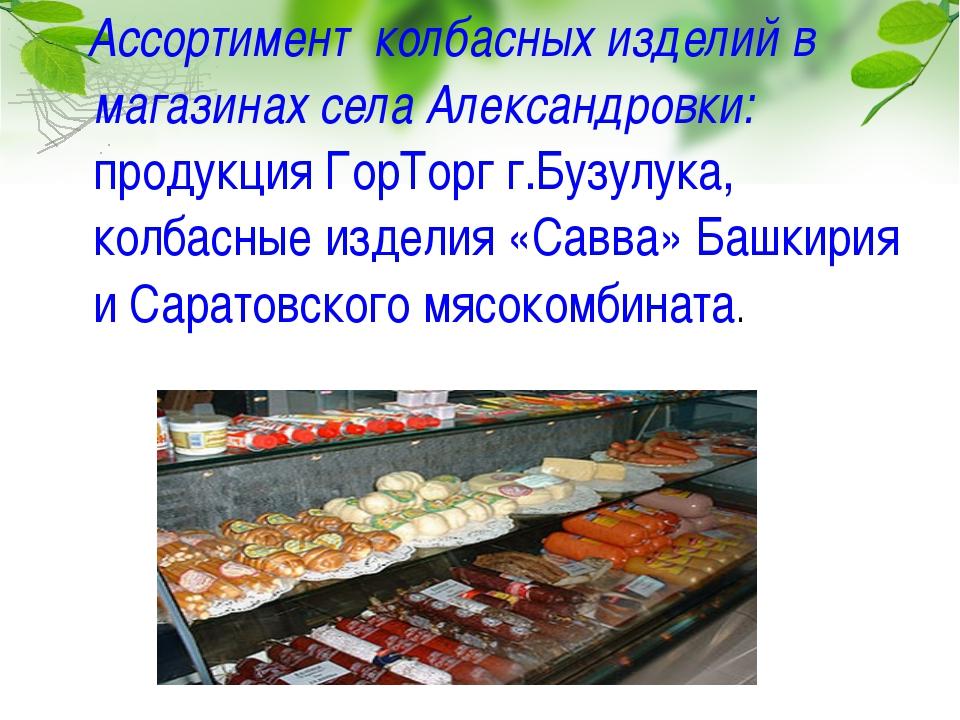 Ассортимент колбасных изделий в магазинах села Александровки: продукция ГорТ...