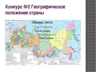 Конкурс №2 Географическое положение страны