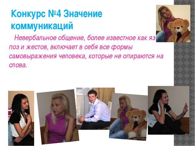 Конкурс №4 Значение коммуникаций Невербальное общение, более известное как яз...