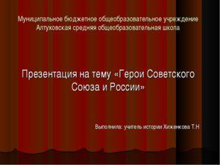 Муниципальное бюджетное общеобразовательное учреждение Алтуховская средняя об
