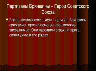 Партизаны Брянщины – Герои Советского Союза Более шестидесяти тысяч партизан