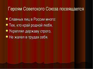 Героям Советского Союза посвящается Славных лиц в России много: Тех, кто край