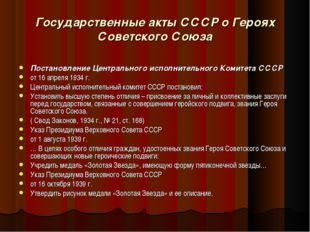 Государственные акты СССР о Героях Советского Союза Постановление Центральног