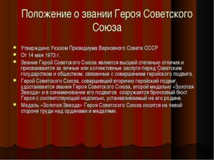 Положение о звании Героя Советского Союза Утверждено Указом Президиума Верхов