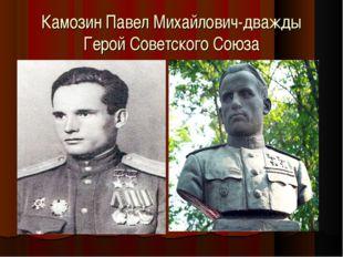 Камозин Павел Михайлович-дважды Герой Советского Союза