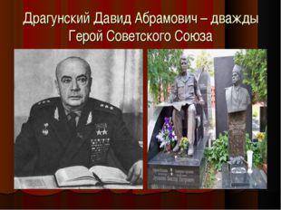 Драгунский Давид Абрамович – дважды Герой Советского Союза