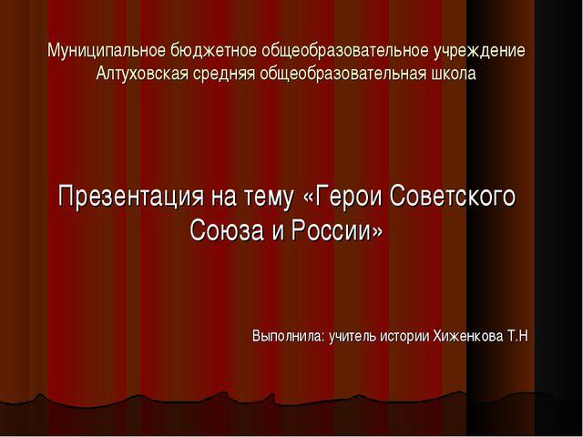Муниципальное бюджетное общеобразовательное учреждение Алтуховская средняя об...