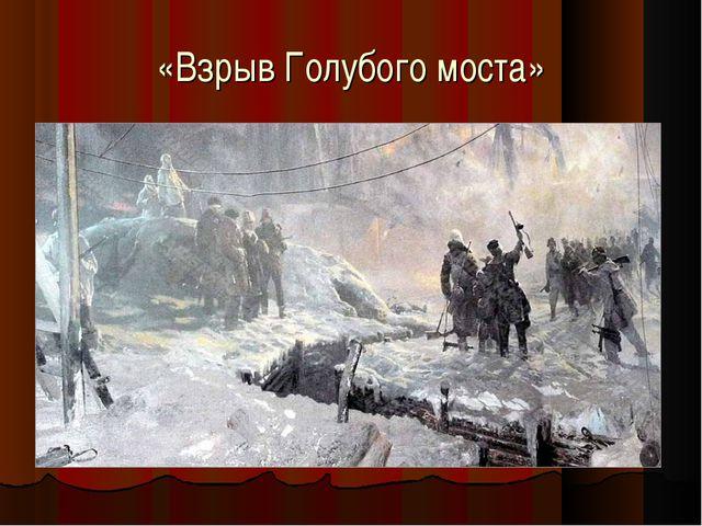 «Взрыв Голубого моста»