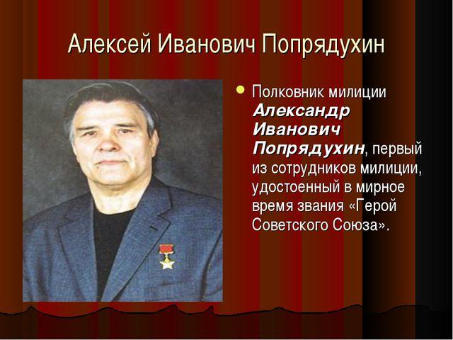 Алексей Иванович Попрядухин Полковник милиции Александр Иванович Попрядухин,...