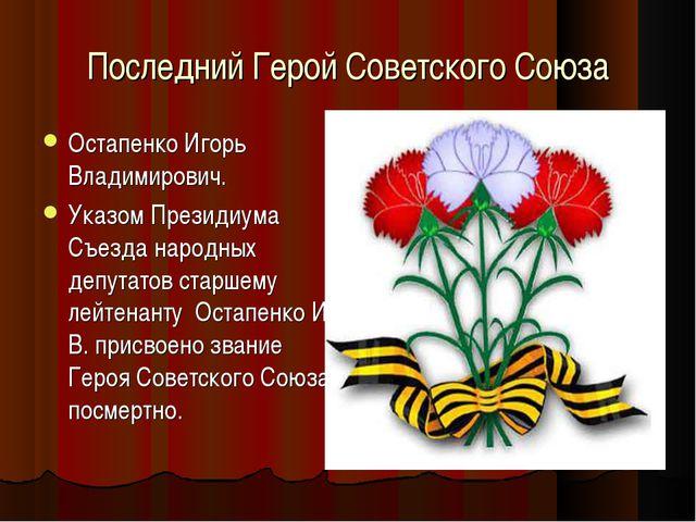 Последний Герой Советского Союза Остапенко Игорь Владимирович. Указом Президи...