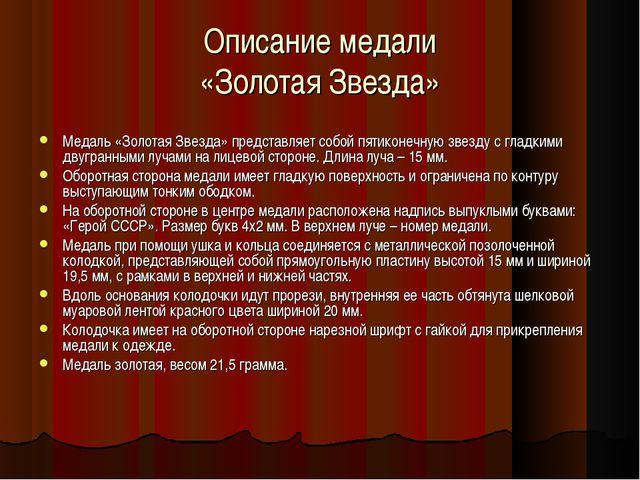 Описание медали «Золотая Звезда» Медаль «Золотая Звезда» представляет собой п...