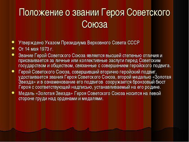 Положение о звании Героя Советского Союза Утверждено Указом Президиума Верхов...