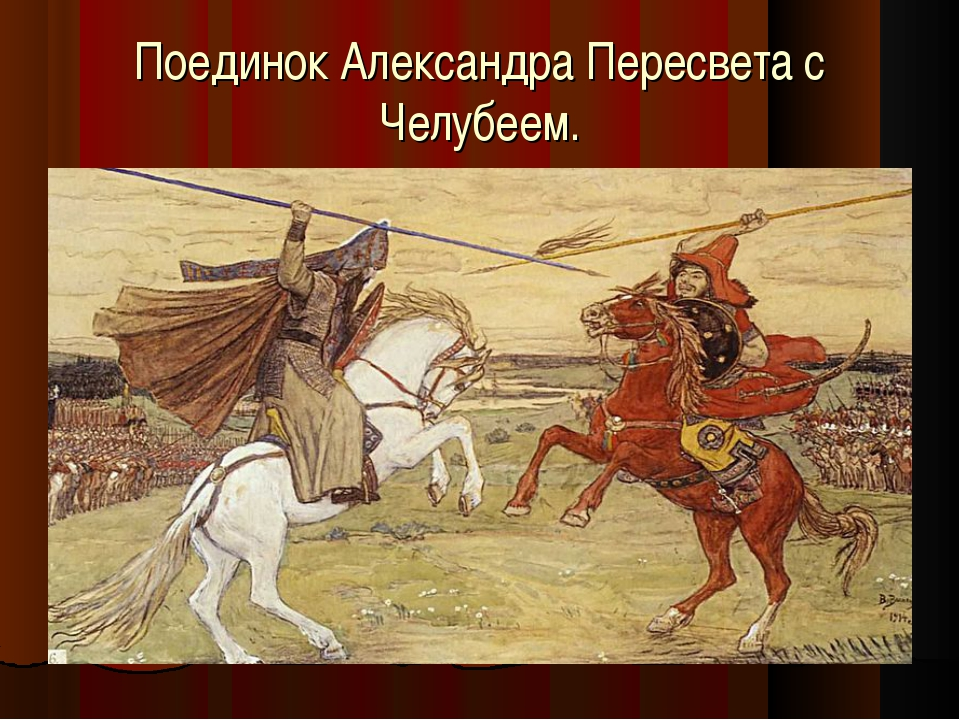 Поединок Александра Пересвета с Челубеем.