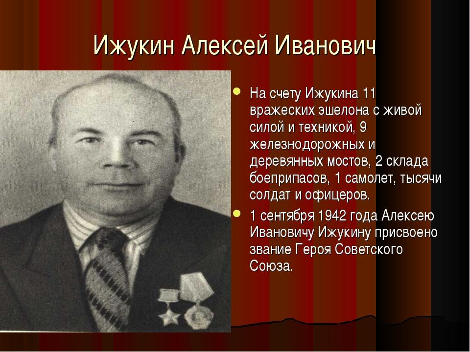 Ижукин Алексей Иванович На счету Ижукина 11 вражеских эшелона с живой силой и...