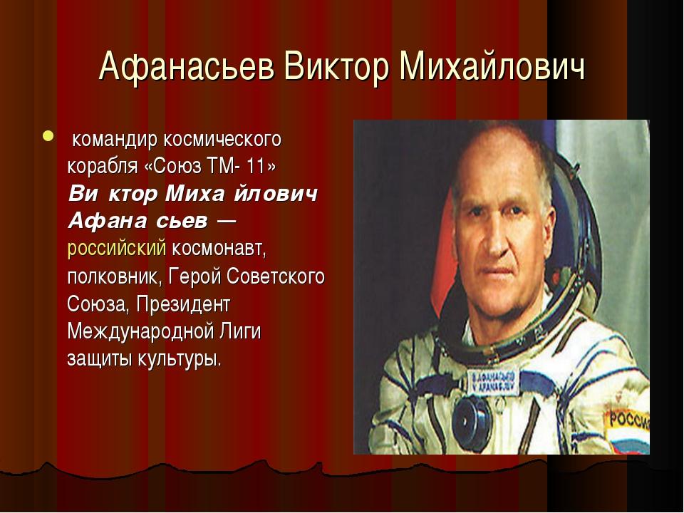 Афанасьев Виктор Михайлович командир космического корабля «Союз ТМ- 11» Ви́кт...