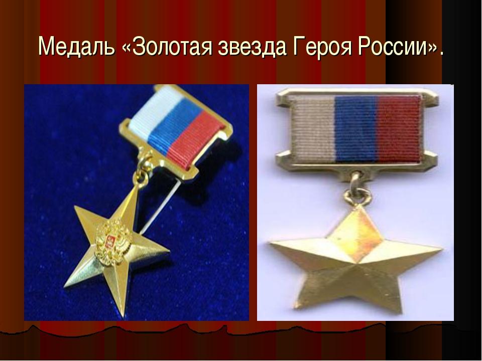 Медаль «Золотая звезда Героя России».