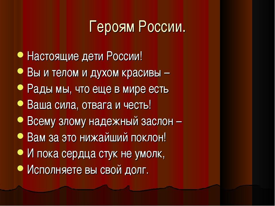 Героям России. Настоящие дети России! Вы и телом и духом красивы – Рады мы, ч...