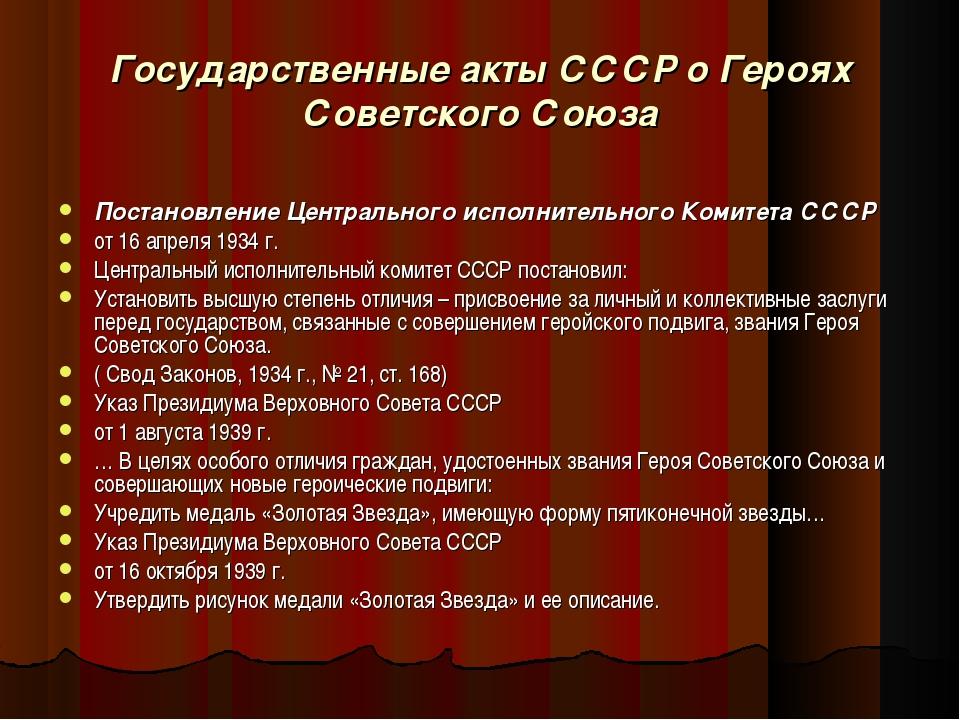 Государственные акты СССР о Героях Советского Союза Постановление Центральног...