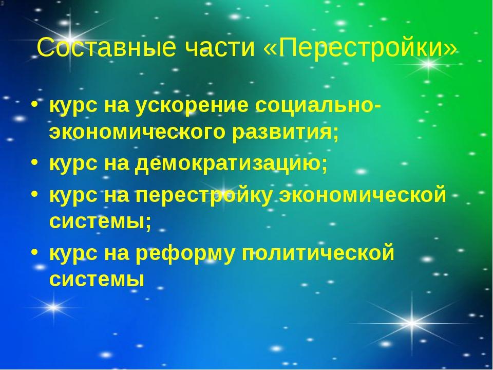 Составные части «Перестройки» курс на ускорение социально-экономического разв...
