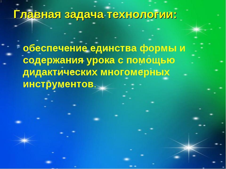 Главная задача технологии: обеспечение единства формы и содержания урока с по...