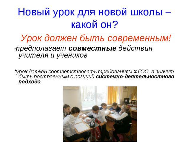 Новый урок для новой школы – какой он? Урок должен быть современным! *предпол...
