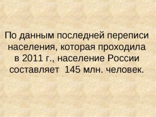 По данным последней переписи населения, которая проходила в 2011 г., населени