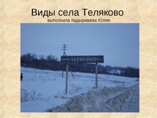 Виды села Теляково выполнила Кадырмаева Юлия