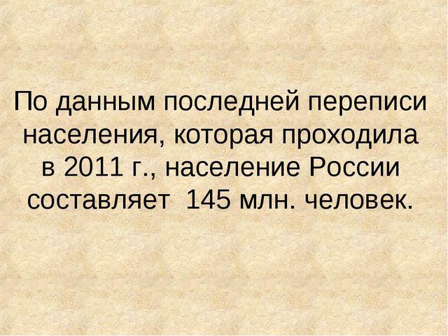 По данным последней переписи населения, которая проходила в 2011 г., населени...
