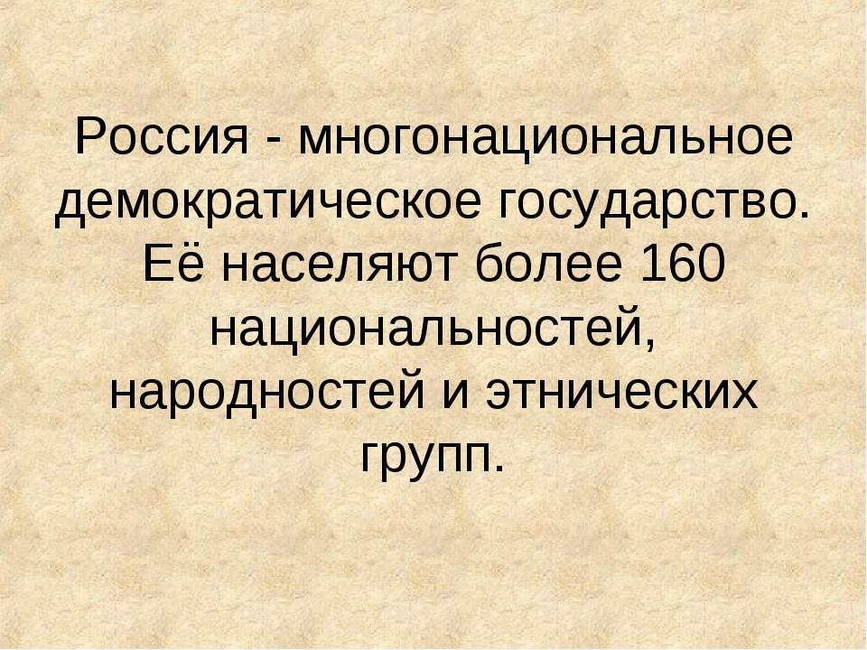 Россия - многонациональное демократическое государство. Её населяют более 160...