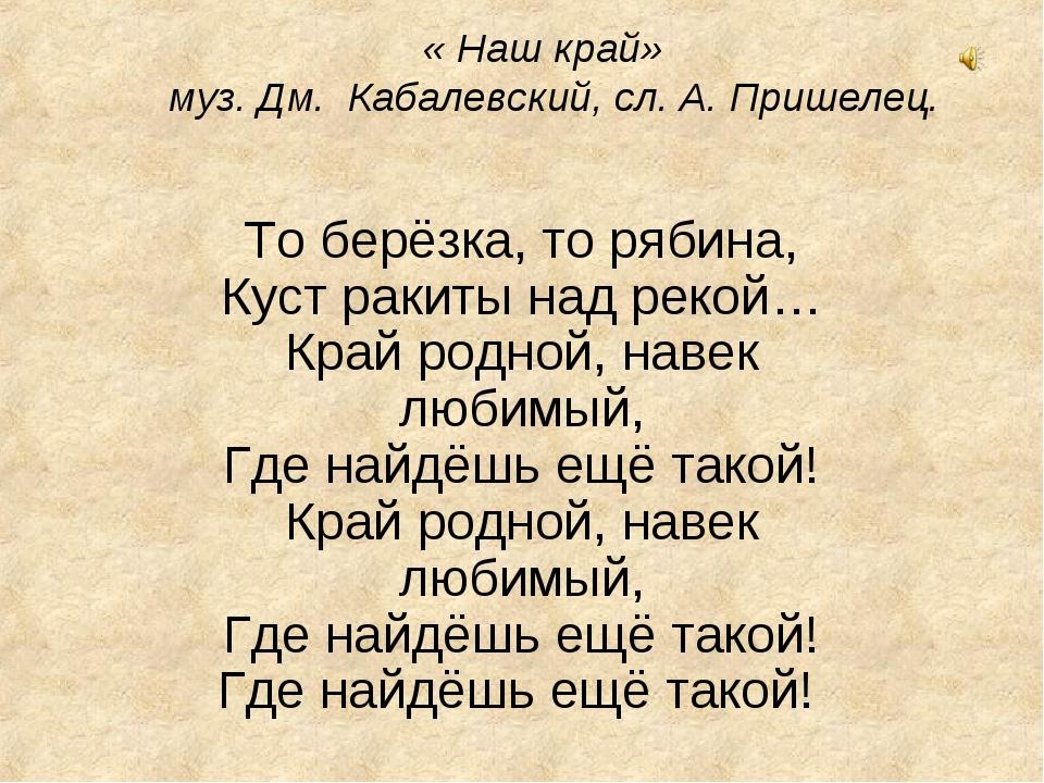 ТО БЕРЕЗКА РЯБИНА ПЕСНЯ СКАЧАТЬ БЕСПЛАТНО