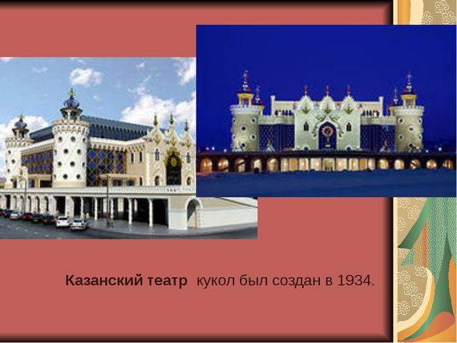 Казанскийтеатр кукол был создан в 1934.