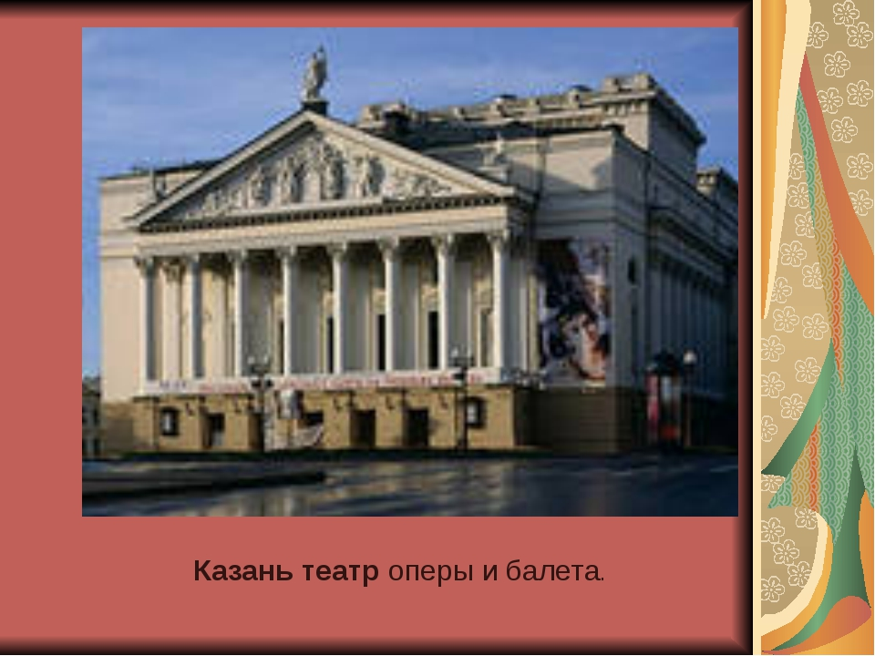 Казаньтеатроперы и балета.
