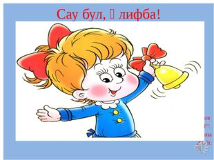 "Сау бул, әлифба! Учитель начальных классов МБОУ ""Апазовская СОШ"": Асхадуллин"