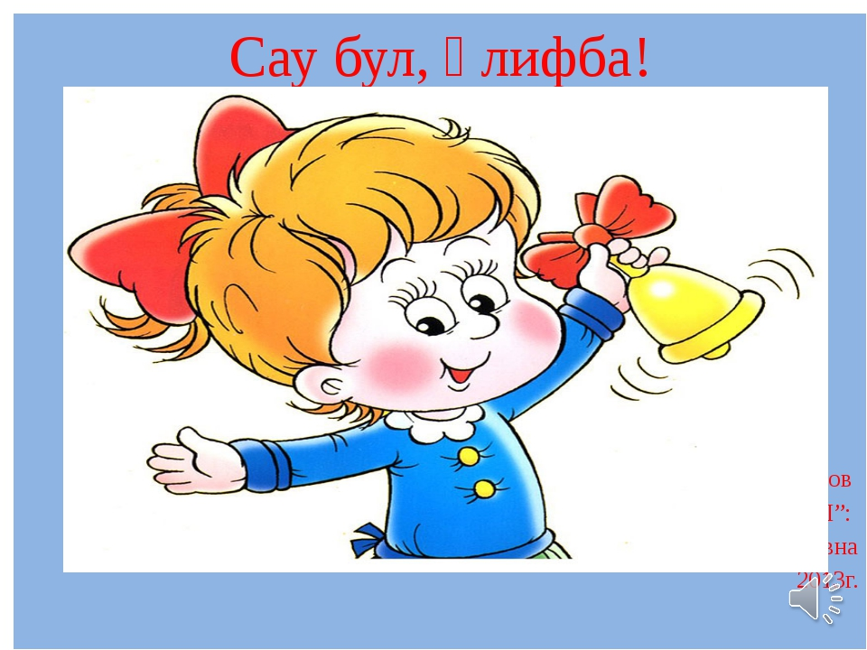 "Сау бул, әлифба! Учитель начальных классов МБОУ ""Апазовская СОШ"": Асхадуллин..."