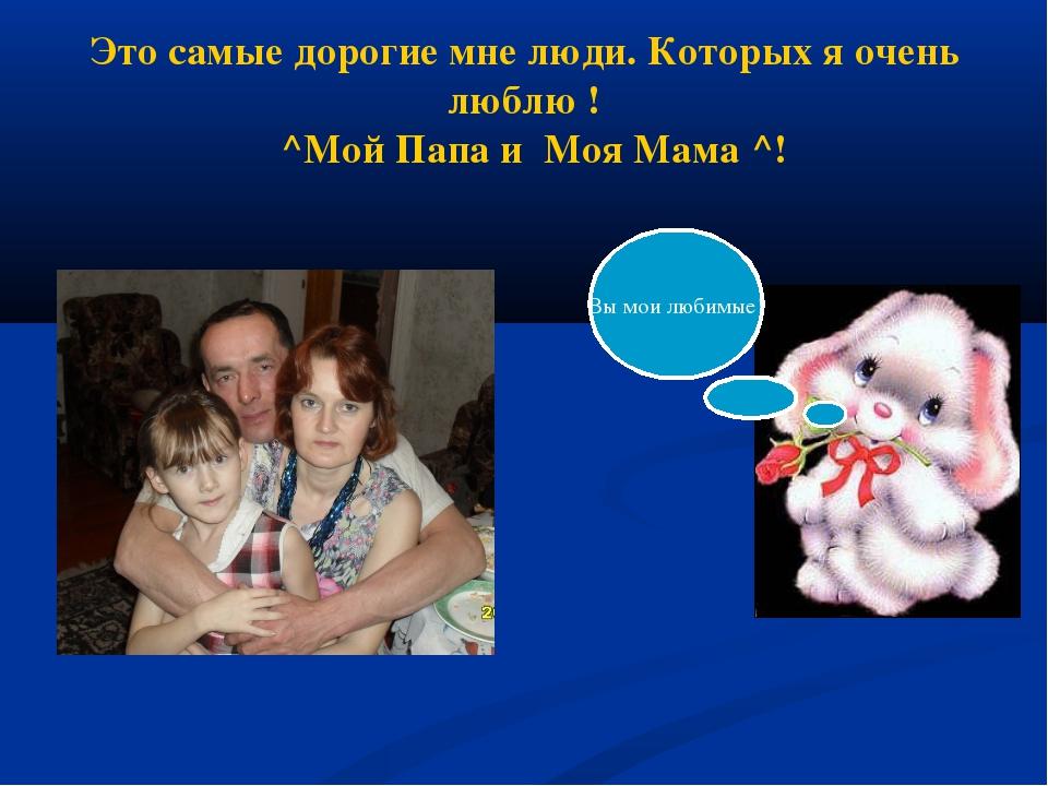 Это самые дорогие мне люди. Которых я очень люблю ! ^Мой Папа и Моя Мама ^! В...