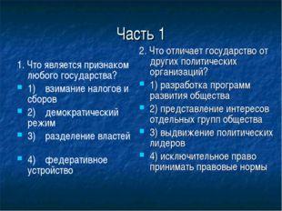 Часть 1 1. Что является признаком любого государства? 1) взимание налогов и