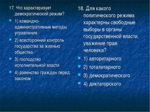 17. Что характеризует демократический режим? 1) командно-административные мет