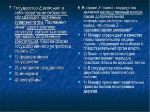 7. Государство Z включает в себя территории субъектов, обладающих частичным с
