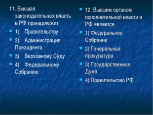 11. Высшая законодательная власть в РФ принадлежит 1) Правительству  2) Ад