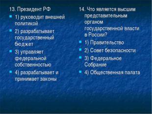 13. Президент РФ 1) руководит внешней политикой 2) разрабатывает государствен