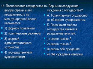 15. Полновластие государства внутри страны и его независимость на международн