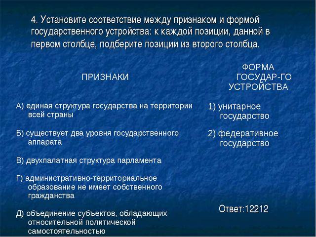 4. Установите соответствие между признаком и формой государственного устройс...