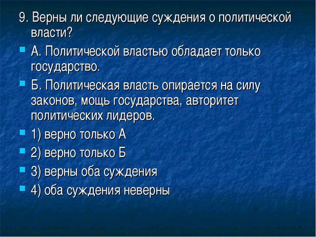 9. Верны ли следующие суждения о политической власти? А. Политической властью...