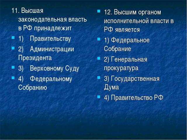 11. Высшая законодательная власть в РФ принадлежит 1) Правительству  2) Ад...