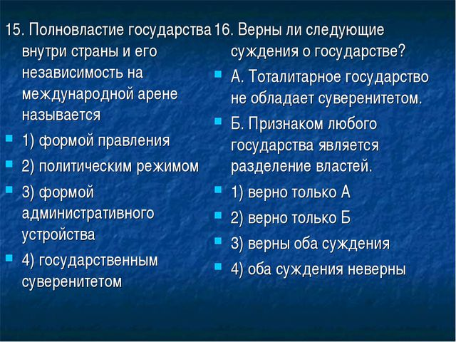 15. Полновластие государства внутри страны и его независимость на международн...