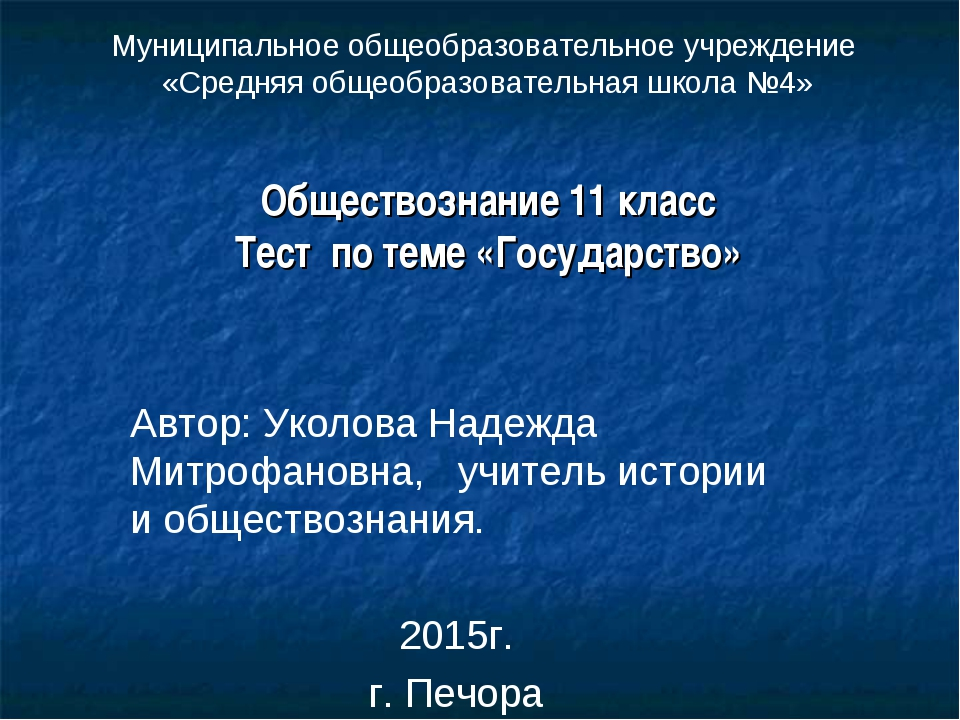 Муниципальное общеобразовательное учреждение «Средняя общеобразовательная шко...