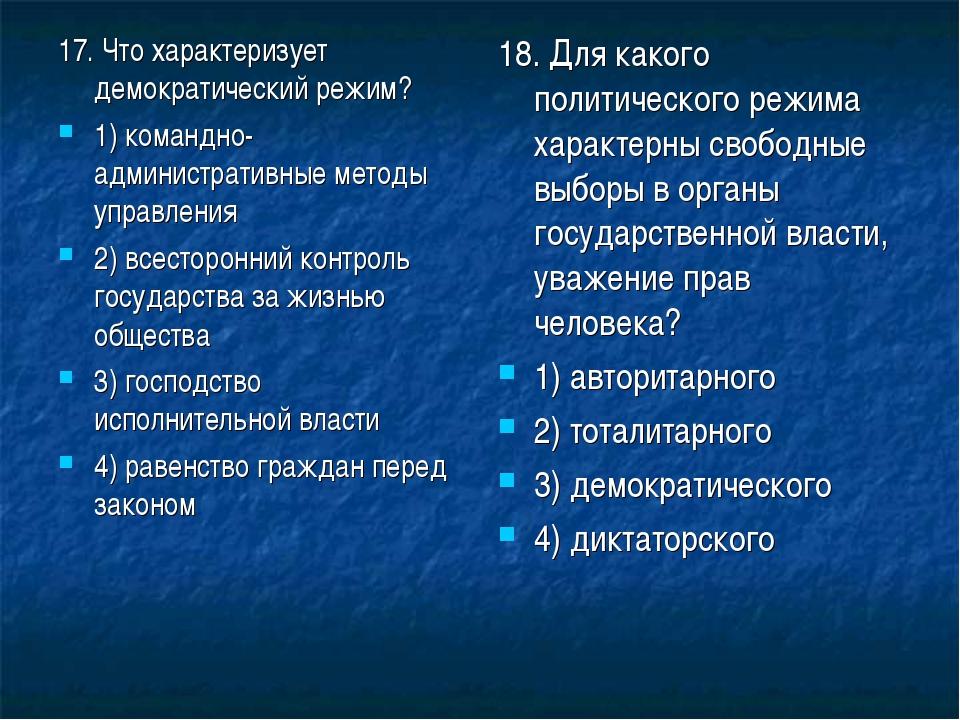 17. Что характеризует демократический режим? 1) командно-административные мет...