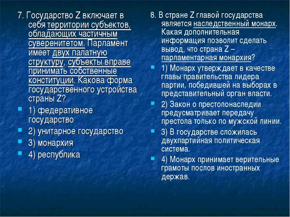 7. Государство Z включает в себя территории субъектов, обладающих частичным с...